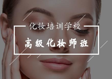 北京化妝培訓-高級化妝師全能班