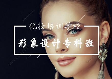 北京個人形象設計培訓-影視人物形象設計專科班