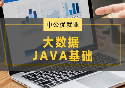 青島大數據培訓-Java基礎
