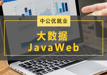 青島大數據培訓-JavaWeb