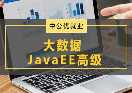 青島大數據培訓-JavaEE高級