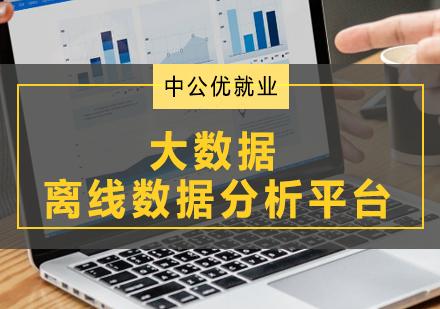 青島大數據培訓-離線數據分析平臺Hadoop