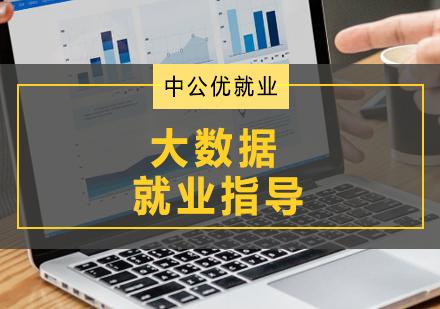 青島大數據培訓-大數據就業指導