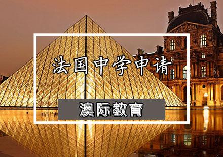 天津法國留學培訓-法國中學申請條件