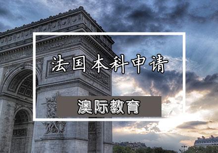 天津法國留學培訓-法國本科申請條件