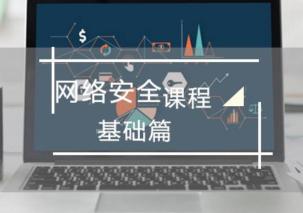 青島網絡安全培訓-網絡安全基礎篇