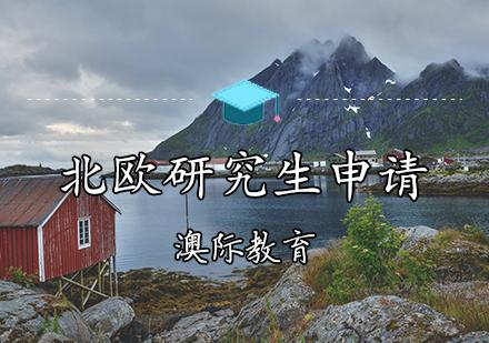 天津北歐留學培訓-北歐研究生申請條件