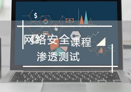 青島網絡安全培訓-滲透測試