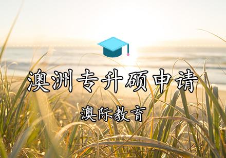 天津澳大利亞留學培訓-澳洲專升碩申請條件