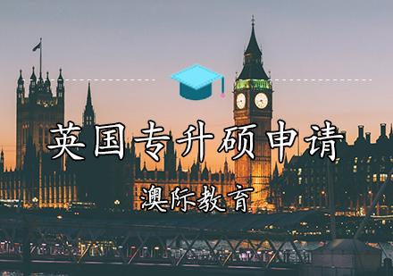 天津英國留學培訓-英國專升碩申請條件