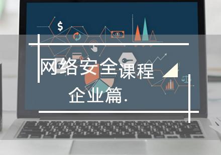 青島網絡安全培訓-網絡安全企業篇
