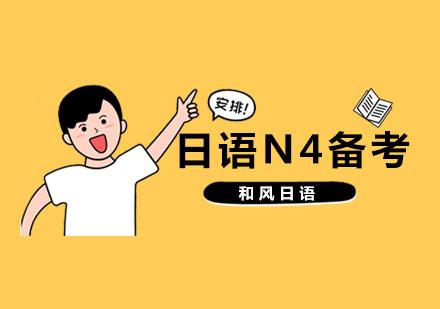 杭州小語種培訓-日語N4備考班