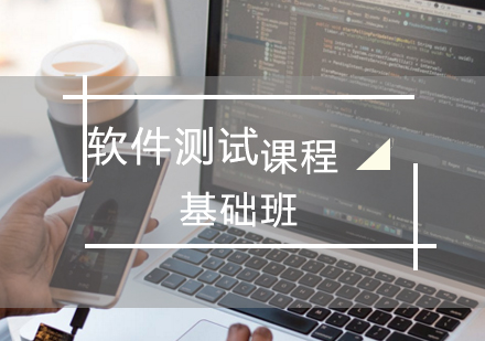 青島軟件測試培訓-軟件測試基礎班