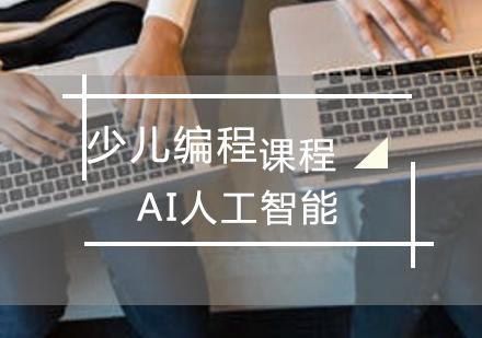 青島少兒編程培訓-少兒AI人工智能