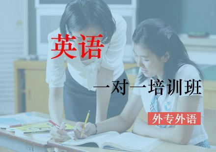 英語精品一對一培訓班