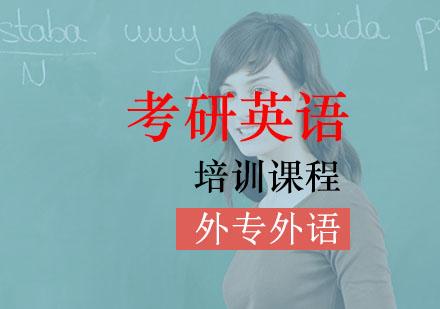 考研英語培訓課程