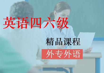 英語四六級培訓課程