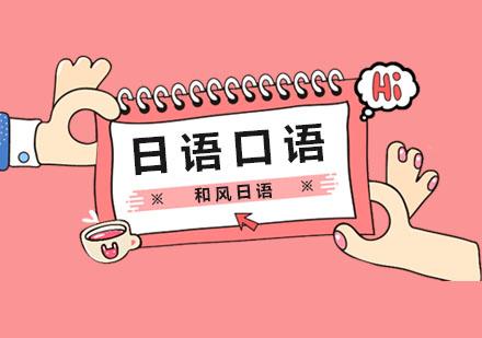 杭州小語種培訓-日語口語培訓