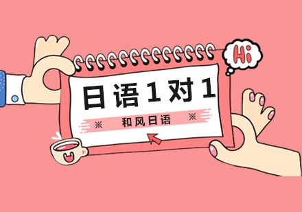 杭州小語種培訓-日語1對1課程