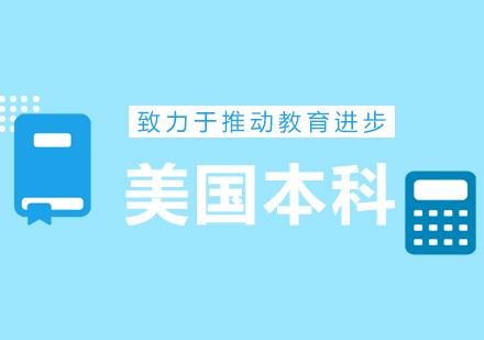 青島美國留學培訓-美國本科留學