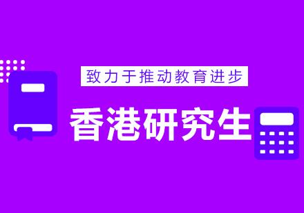 青島亞洲留學培訓-香港研究生申請
