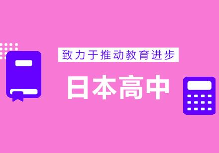 青島亞洲留學培訓-日本高中留學