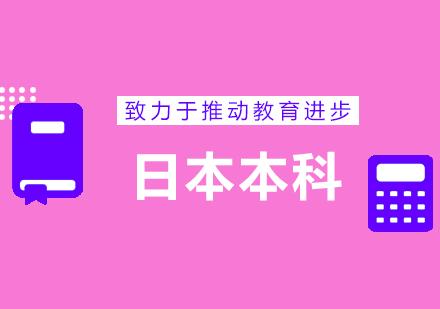 青島亞洲留學培訓-高中本科留學