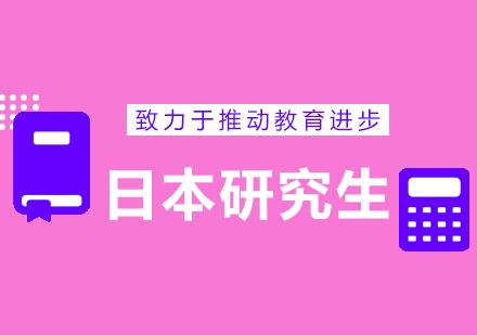 青島亞洲留學培訓-日本研究生留學