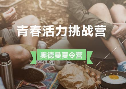 青島夏/冬令營培訓-青春活力挑戰營