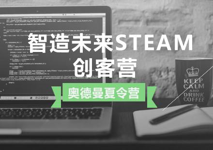 青島夏/冬令營培訓-智造未來STEAM創客營