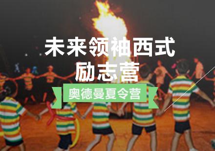 青島夏/冬令營培訓-未來領袖西式勵志營