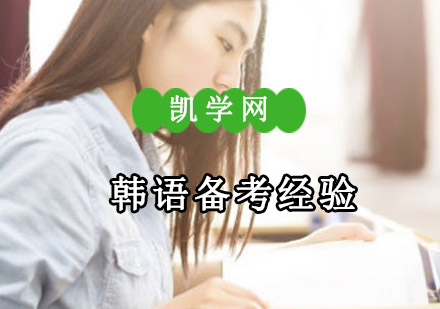 韓語備考經驗分享-韓語培訓班哪里好