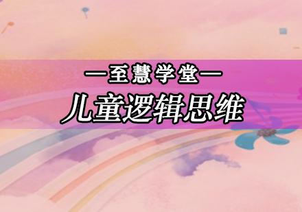 北京邏輯思維培訓-兒童邏輯思維課程