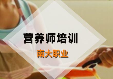 广州职业资格培训-营养师培训
