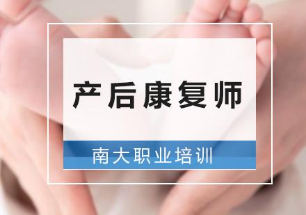 廣州南大職業培訓學院_產后康復師課程