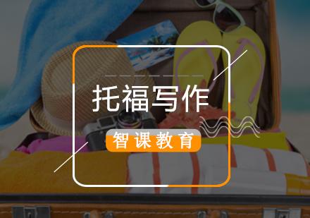 「托福寫作干貨分享」托福獨立寫作185題庫-北京托福寫作培訓機構