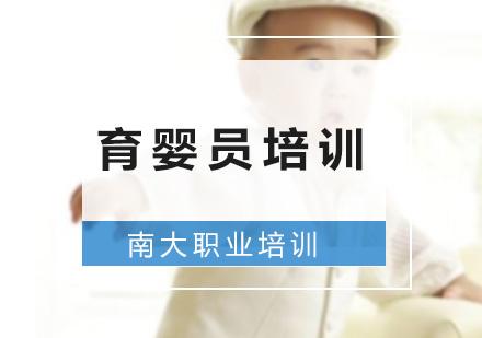 廣州育嬰師培訓-育嬰員培訓班