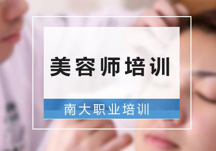 廣州南大職業培訓學院_美容師培訓課程