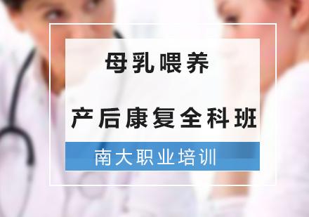 廣州南大職業培訓學院_母乳喂養產后康復全科班