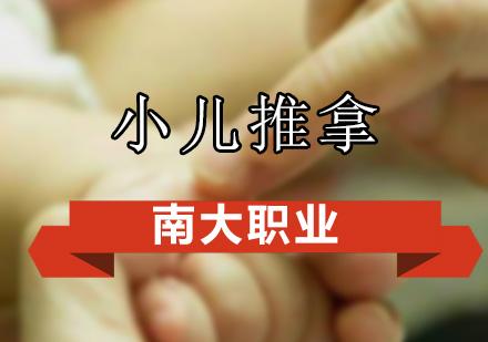 广州医师护士类培训-小儿推拿全科班