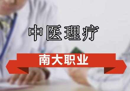 廣州南大職業培訓學院_中醫理療基礎班
