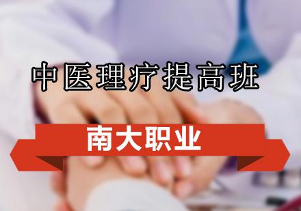 廣州南大職業培訓學院_中醫理療提高班