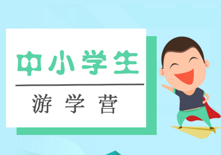 福州游學培訓-中小學生游學營