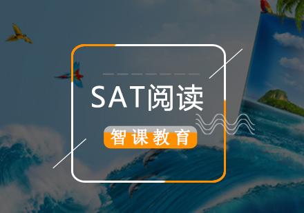 「SAT高分」從閱讀做起必讀101本書目及閱讀方法-北京sat培訓機構哪家好
