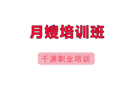 廣州千源職業培訓學校_月嫂培訓班