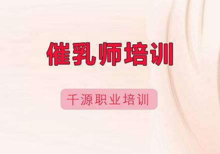 廣州千源職業培訓學校_催乳師培訓班