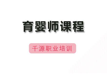 廣州千源職業培訓學校_育嬰師培訓課程