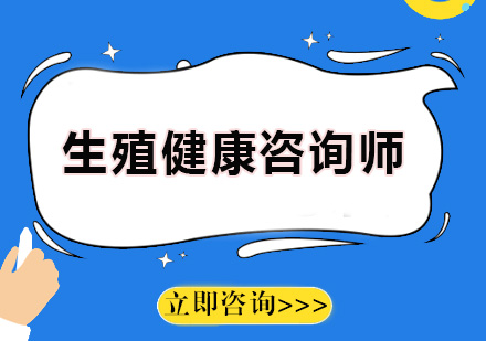廣州千源職業培訓學校_生殖健康咨詢師課程