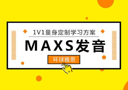 福州環球雅思教育_MAXS發音課程