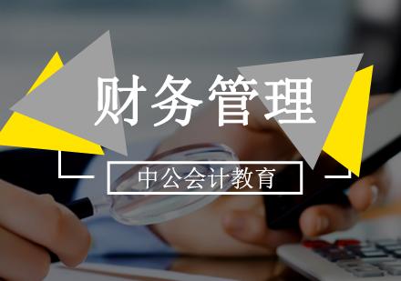 「財務面試」老會計總結必須要問的6個問題-北京財務管理培訓課程